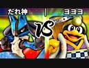 【第四回】だれ神 vs ヨヨヨ【二回戦第六試合】-スマブラSP CPUトナメ実況-