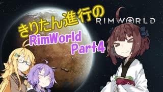 【Rimwold】きりたん進行のRimWorld #4【V