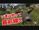 【WoT:T-62A】ゆっくり実況でおくる戦車戦Part859 byアラモンド