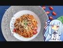 ちょっとだけスパゲッティ。【Freddy Spaghetti】