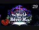 キングダムハーツ 3D HD【初見プレイ】Scene29