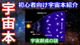 【ゆっくり解説】これから始める宇宙初心
