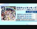 アニソンランキング 2020年12月【ケロテレビランキング】