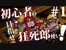【SAMURAI SPIRITS】初心者の目指せ狂死郎使い!【1日目】