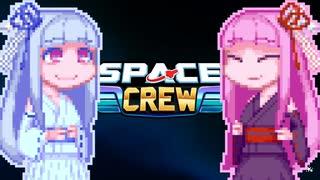 【SpaceCrew】大キャプテン茜ちゃん
