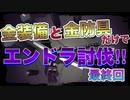 【マインクラフト】金装備と金防具だけでエンドラ討伐!Part.3【最終回】