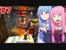 琴葉茜の村人&エンチャント厳選 #7【Minecraft】