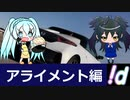 【コラボ】1ミリも車を知らない私達が人の動画を編集してみた(アライメント)【!dealWorks】