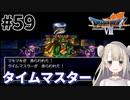 #59【PS版ドラクエ7】ドラゴンクエストⅦで癒される!タイムマスター【DQ7】