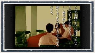 ◆学校であった怖い話 実況プレイ◆part156