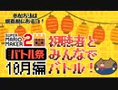 【アーカイブ】視聴者とみんなでバトル祭り!10月編【スーパーマリオメーカ2 みんなでバトル】 ないとん衛星農場★マリメ2支部
