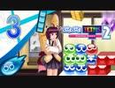 【ボイスロイド実況】優柔不断のぷよぷよテトリス2 Part3【ぷよぷよ】