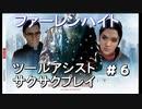 PS2 ファーレンハイト Part06【ツールアシストサクサクプレイ】