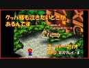 【寝る前に】スーパーマリオRPG実況 part8【ゲームしようよ】