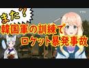 【韓国の反応】文在寅が望む軍隊になっているよね・・・。韓国軍の軍事訓練でまた原因不明のロケット暴発事故が発生!【世界の〇〇にゅーす】