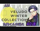 【A3ガチャ】VELUDO WINTER COLLECTION