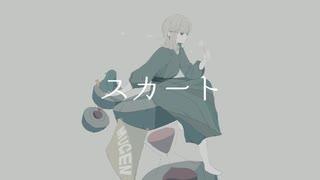 スカート/花撫寺 feat.初音ミク