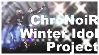 【にじさんじMMD】ChroNoiR_Winteridol_Pr