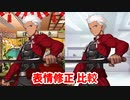 Fate/Grand Order エミヤ マイルーム会話(会話7)表情修正比較(1/6修正)
