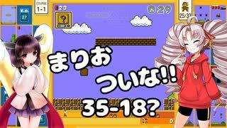 まりおついな!! 35-18