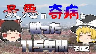 【ゆっくり解説】かつて日本に存在した恐