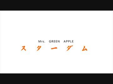 こと の ミセス 歌詞 僕 グリーン アップル