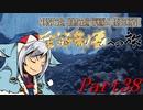 【ゆっくりMHW】MHWアイスボーン金冠制覇への旅_part38