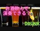 菅波はお酒を飲んで演奏できる??