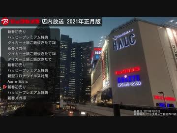 『ビックカメラ新宿西口店 店内放送 2021年正月版』のサムネイル
