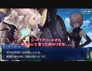 【ガチ初心者】FGOプレイ動画♯12〜マリーとアマデウス〜