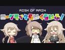 【Risk of Rain】ローグライクらいくらいふ!18階目【CeVIO実況プレイ】
