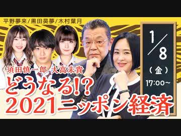 『【DHC】2021/1/8(金) 須田慎一郎 大高未貴 どうなる!? 2021ニッポン経済【渋谷オルガン坂生徒会】』のサムネイル