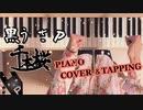 【ASMR】黒うさP『千本桜』ピアノ演奏とタッピング音【Piano performance / Piano tapping asmr】