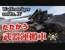 【WoT:Waffenträger auf Pz. IV】ゆっくり実況でおくる戦車...