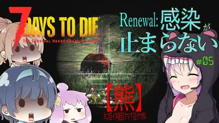 【7daystodie】Renewal:感染が止まらない#
