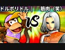【第四回】ドルボリドル vs 筋肉の申し子(笑)【二回戦第八試合】-スマブラSP CPUトナメ実況-