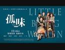 映画『孤味/Little Big Women/弱くて強い女たち』予告編