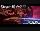【実況】Steam積みゲ崩し1-19【DAEMON X MACHINA】