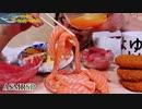 【ASMR】【咀嚼音】サーモン麺、中トロ麺、ぶり麺をすすって喰っちゃう!