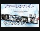 PS2 ファーレンハイト Part08(完)【ツールアシストサクサクプ...