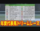 【祝アーモンドアイ受賞】歴代年度代表馬ドリームレース【競...