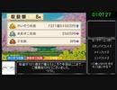 [新WR]桃鉄令和 桃太郎ランド購入RTA 1:54:59 Part3