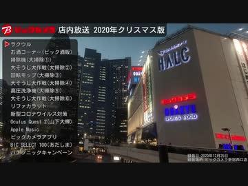 『ビックカメラ新宿西口店 店内放送 2020年クリスマス版』のサムネイル