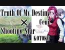 【神曲×神曲】Shooting StarとTruth Of My Destinyをマッシュアップ
