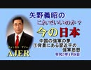 「中国の強軍の夢①背景にある習近平の強軍思想」矢野義昭 AJER2021.1.8(1)