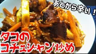 ぬこが作るタコのコチュジャン炒め(ナクチ