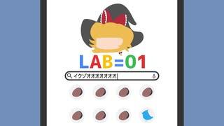 LAB=01☆.NYD2020【合作単品】