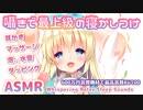 第939位:⏩[ASMR/睡眠] 音が良すぎて本当に隣に感じれる究極寝かしつけ【KU100】Sleep sound