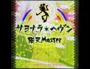 【ノスタルジアOp.3】サヨナラ・ヘヴン / 猫叉Master Arrange...