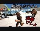ark 実況 PS4版 #31 ショートフェイスベアをテイムする!高...
